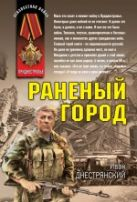 Днестрянский И.Н. - Раненый город: роман' обложка книги