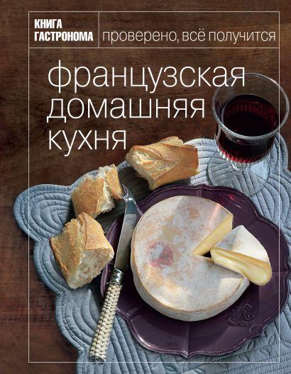 Книга Гастронома Французская домашняя кухня - фото 1
