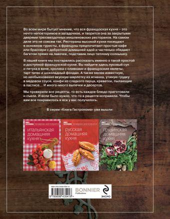Книга Гастронома Французская домашняя кухня