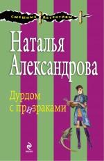 Дурдом с призраками: роман Александрова Н.Н.