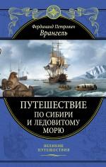Путешествие по Сибири и Ледовитому морю - фото 1