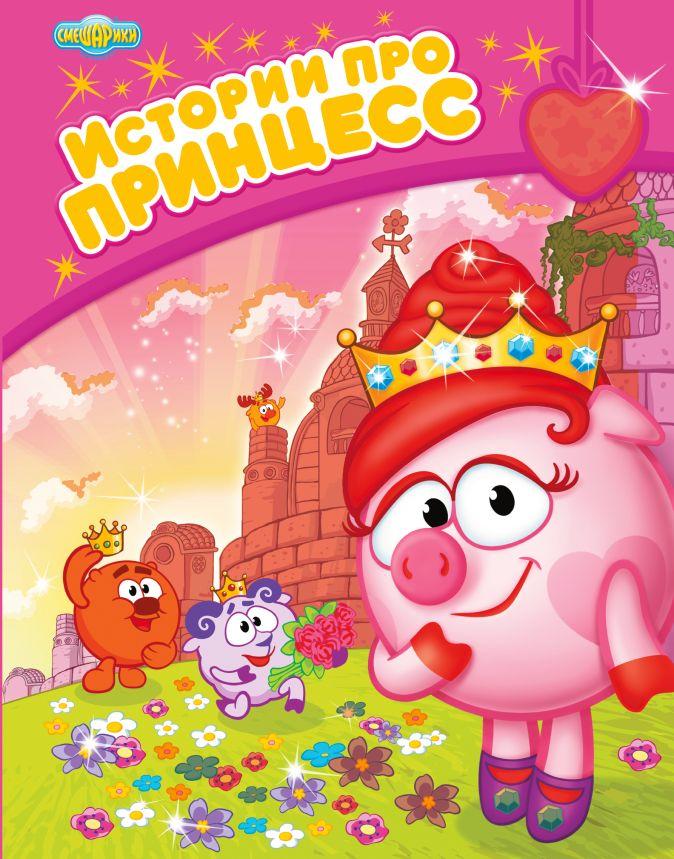Истории про принцесс