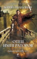 Иванович Ю. - Отец императоров. Кн. 4. Рыцарский престол обложка книги