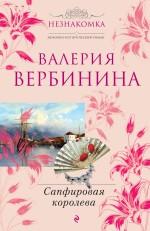 Сапфировая королева: роман