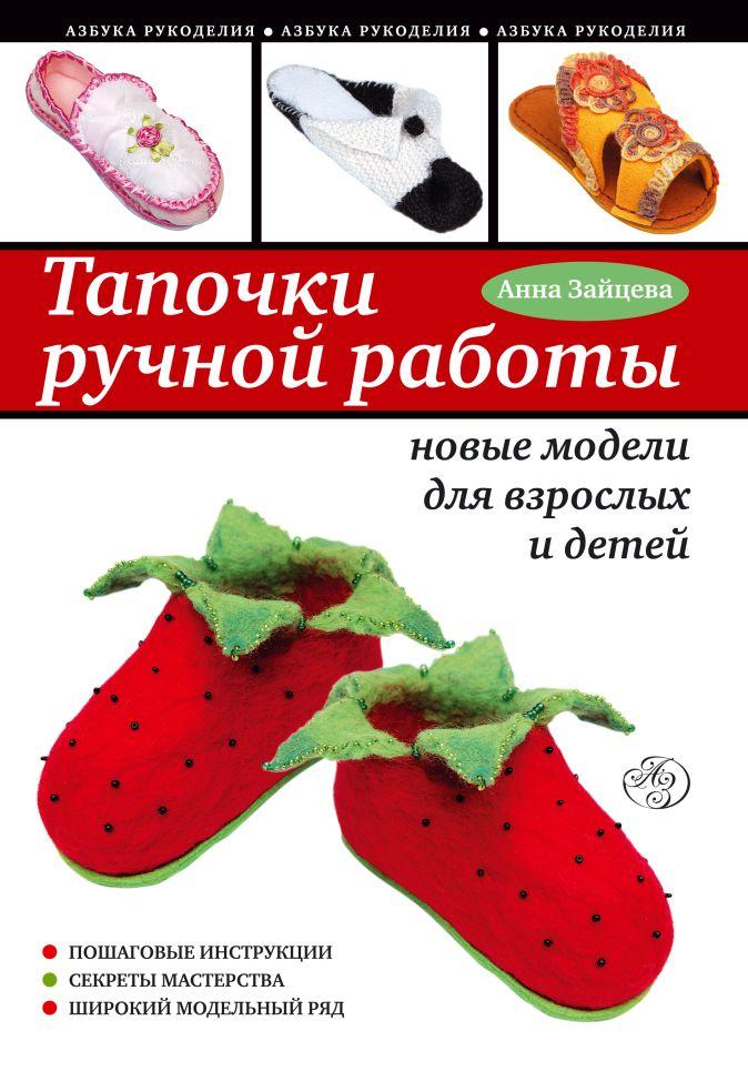 Зайцева А. - Тапочки ручной работы: новые модели для взрослых и детей обложка книги