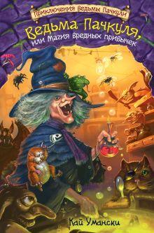 Ведьма Пачкуля, или Магия вредных привычек