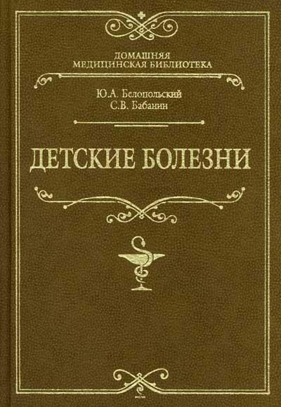 Детские болезни от book24.ru