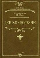 Белопольский Ю.А, Бабанин С.В. - Детские болезни' обложка книги
