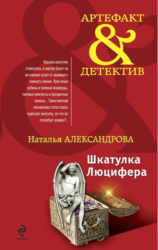 Шкатулка Люцифера: роман Александрова Н.Н.