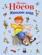 Игорь Носов - Женькин клад: рассказы (ил. О. Зобниной) обложка книги