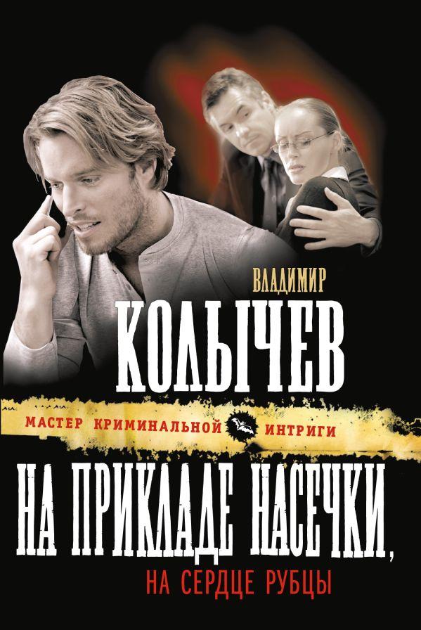 На прикладе насечки, на сердце рубцы: роман Колычев В.Г.