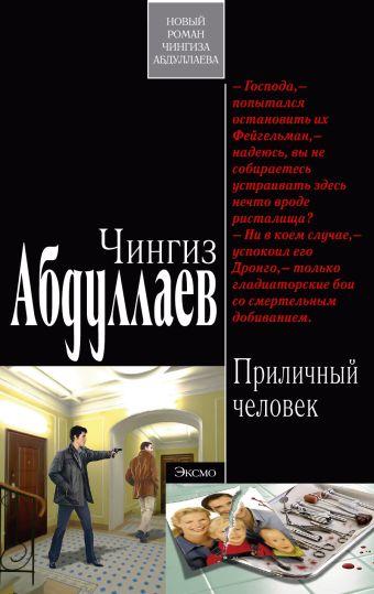 Приличный человек: роман Абдуллаев Ч.А.