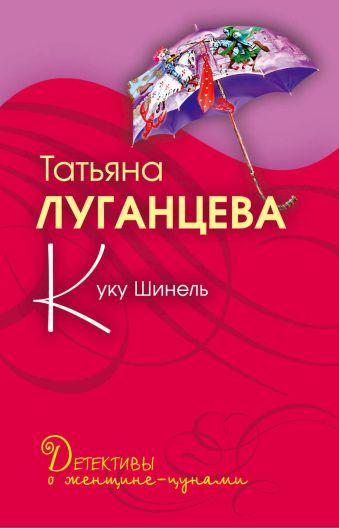 Куку Шинель: повесть Луганцева Т.И.
