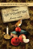 Щербакова Г. - Митина любовь' обложка книги