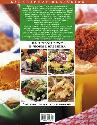Специи: большая книга рецептов