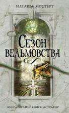 Мостерт Н. - Сезон ведьмовства' обложка книги