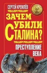 Зачем убили Сталина? Преступление века