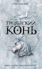 Павлоу С. - Троянский конь' обложка книги