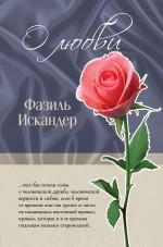 О любви Искандер Ф.А.