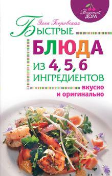 Быстрые блюда из 4, 5, 6 ингредиентов