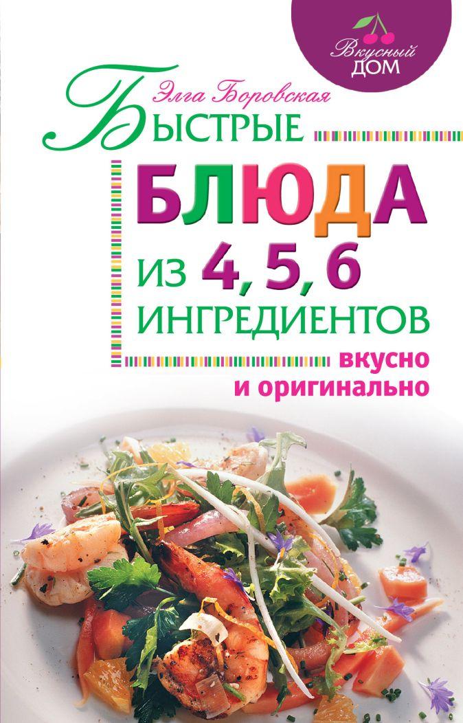 Боровская Э. - Быстрые блюда из 4, 5, 6 ингредиентов обложка книги