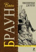 Браун К. - Земляничные джунгли' обложка книги