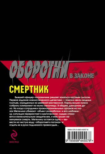 Смертник: роман Казанцев К.
