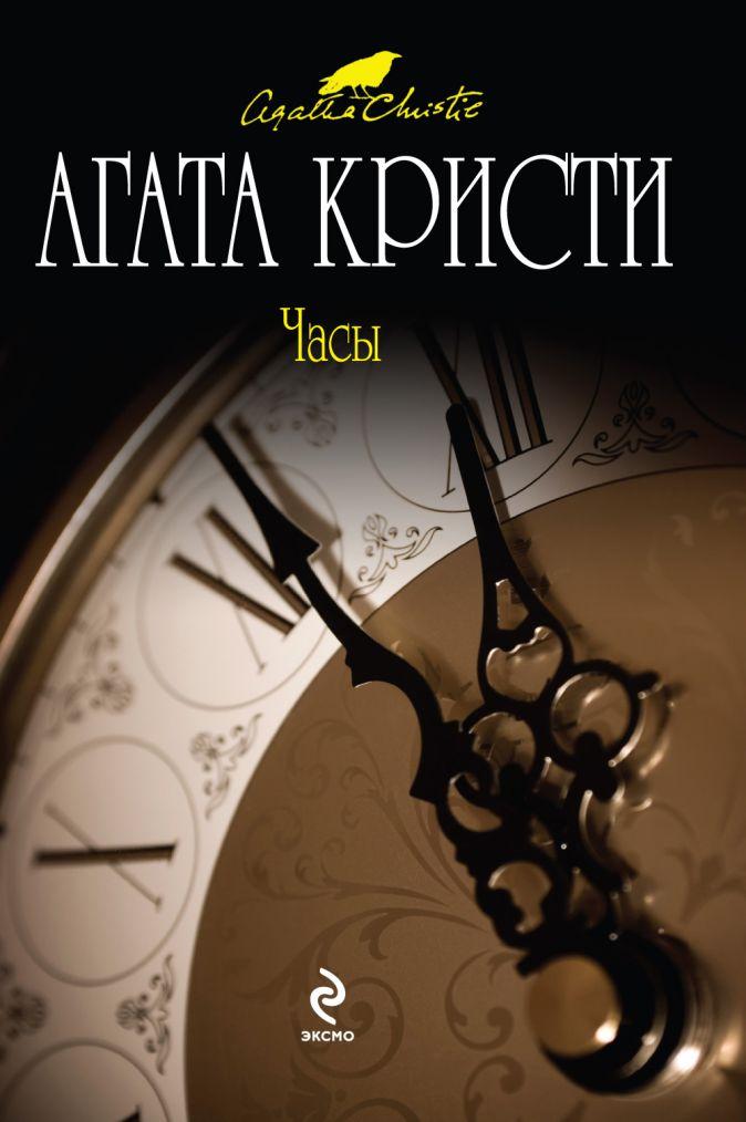 Кристи А. - Часы обложка книги