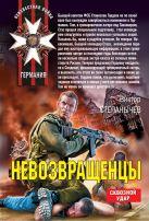 Степанычев В. - Невозвращенцы: роман' обложка книги