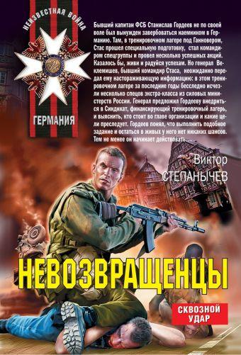 Невозвращенцы: роман Степанычев В.
