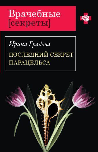Последний секрет Парацельса: роман Градова И.