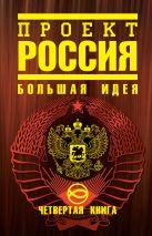 Шалыганов Ю.В. - Проект Россия. Четвертая книга. Большая идея' обложка книги
