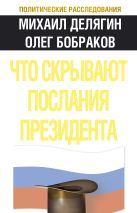 Бобраков О.А. - Что скрывают послания Президента?' обложка книги