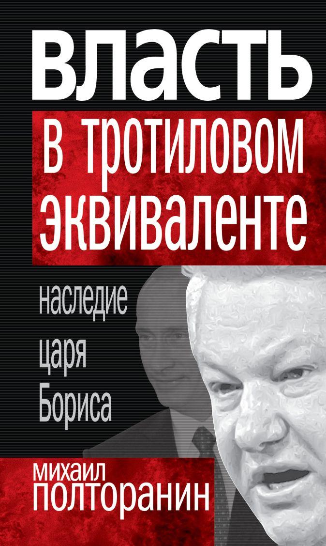 Полторанин М.Н. - Власть в тротиловом эквиваленте. Наследие царя Бориса обложка книги