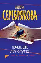 Серебрякова М. - Тридцать лет спустя: роман' обложка книги