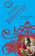 Винтер А. - Бриллиантовый код смерти: роман' обложка книги