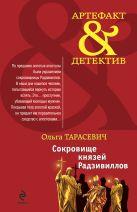 Тарасевич О.И. - Сокровище князей Радзивиллов: роман' обложка книги