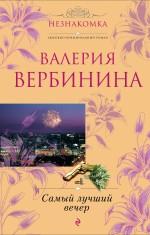 Самый лучший вечер: повесть и рассказы Вербинина В.