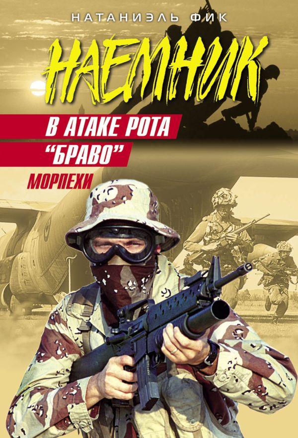 """В атаке рота """"Браво"""": роман Фик Н."""