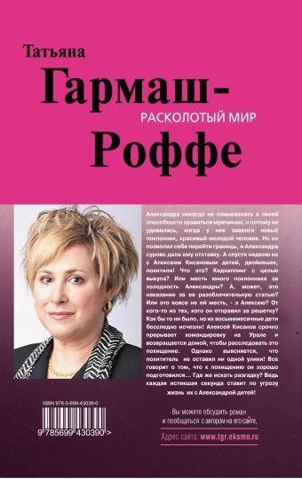 Расколотый мир: роман Гармаш-Роффе Т.В.