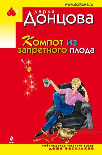 Компот из запретного плода Донцова Д.А.