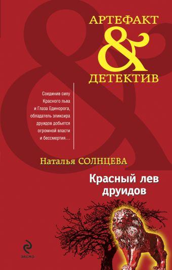 Красный лев друидов: роман Солнцева Н.А.
