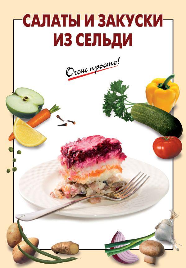 Салаты и закуски из сельди Выдревич Г.С., сост.