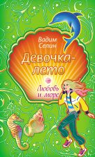 Селин В. - Девочка-лето: повесть' обложка книги