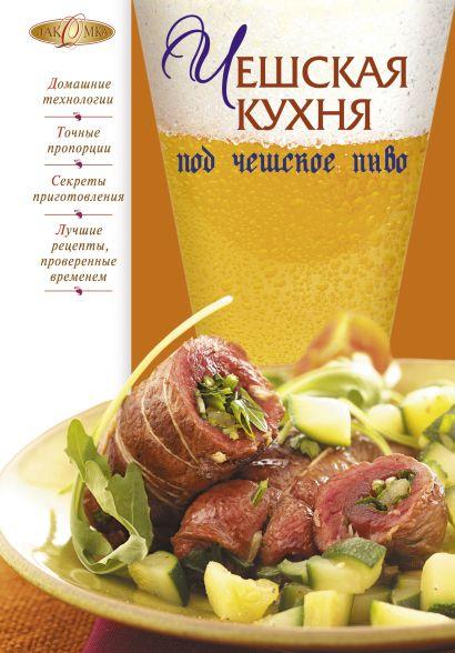 Чешская кухня под чешское пиво - фото 1