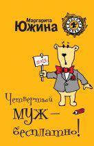 Южина М.Э. - Четвертый муж - бесплатно: роман' обложка книги
