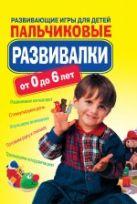 Ращупкина С.Ю. - Пальчиковые развивалки. Развивающие игры для детей' обложка книги