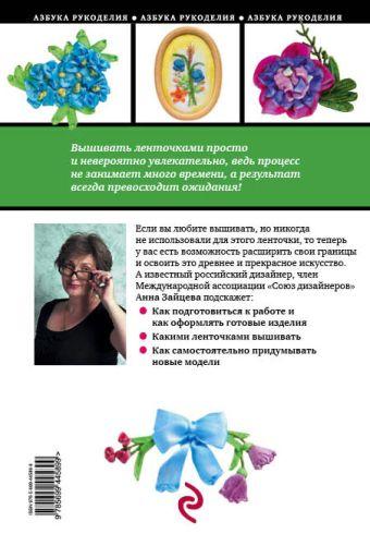 Вышивка ленточками: мастер-класс для начинающих мастериц Анна Зайцева