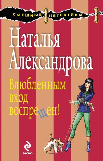 Влюбленным вход воспрещен!: роман Александрова Н.Н.