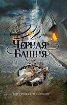 Байяр Л. - Черная башня' обложка книги